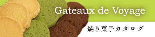 焼き菓子カタログ