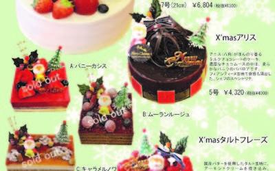 クリスマスケーキのご予約状況